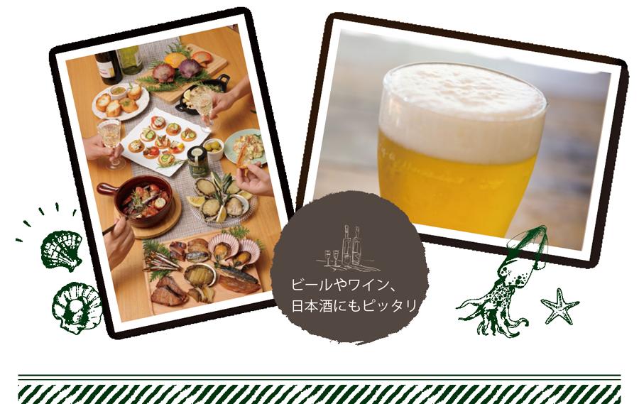 家バル,ビールやワイン,日本酒にもぴったり