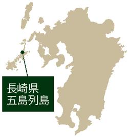 長崎県五島列島
