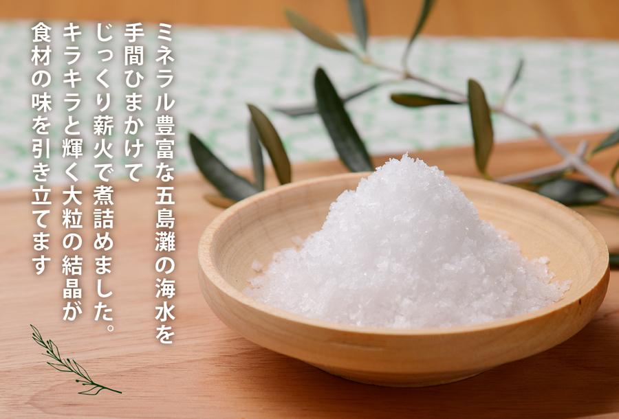 ISLA de CAMELIA ミネラル海塩  –かがやき–