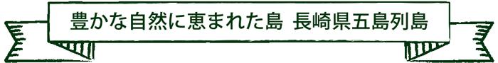 豊かな自然に恵まれた島 長崎県五島列島