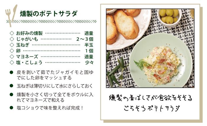 燻製のポテトサラダ